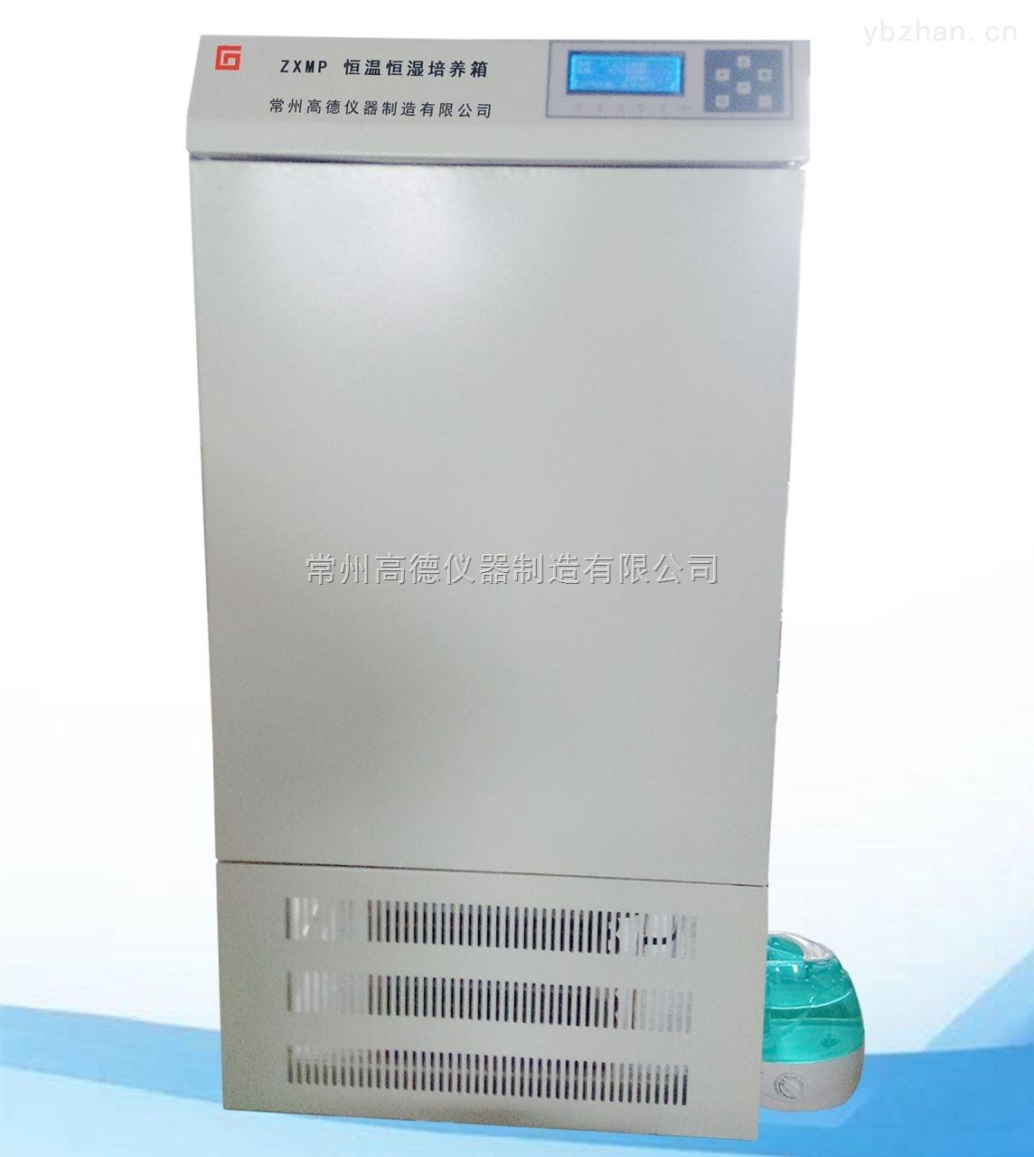 LHP-250-恒温恒湿培养箱