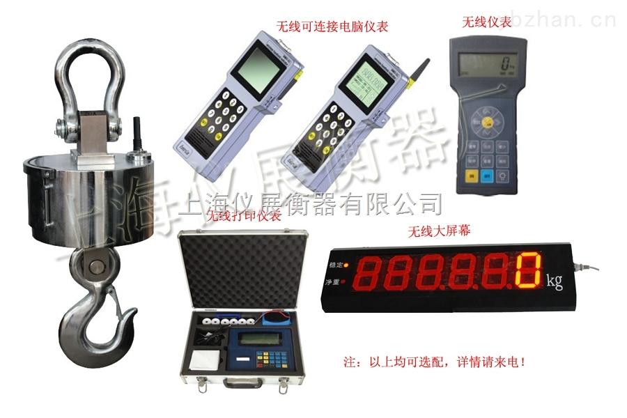 上海20吨电子吊秤,30吨无线吊钩秤报价,50吨吊磅秤价格