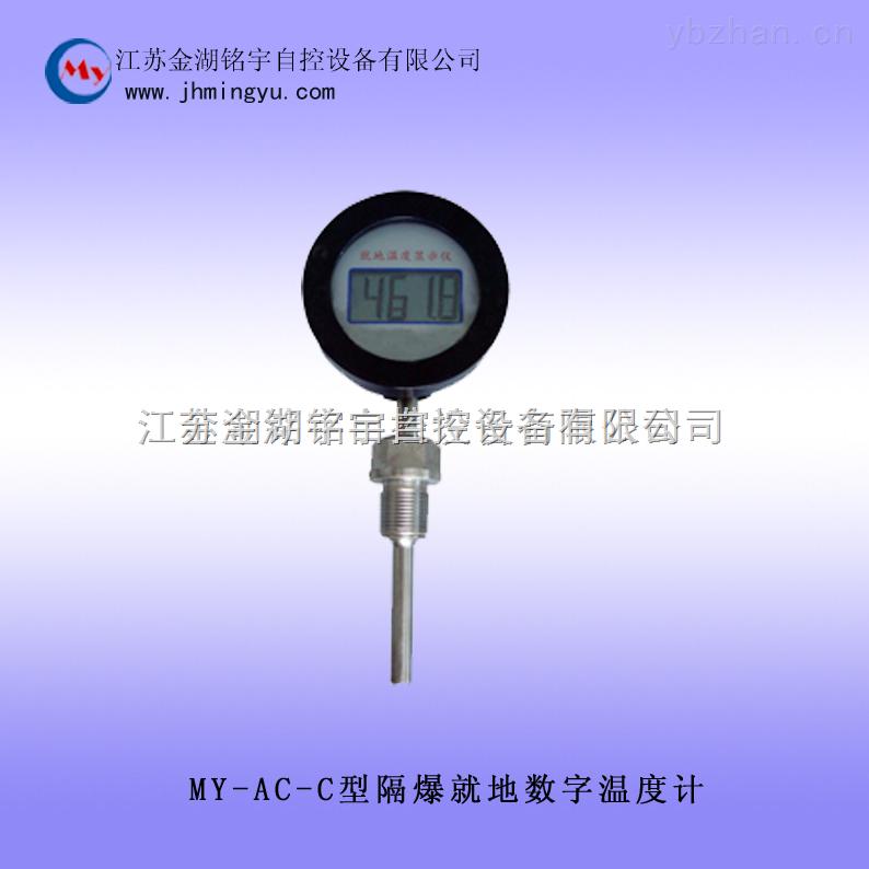 MY-AC-C-防爆就地數字溫度計-廠家供應