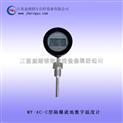 防爆就地數字溫度計-廠家供應