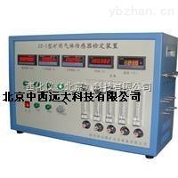 礦用氣體傳感器檢定裝置 型號:ZX7M-JZ-1庫號:M385461