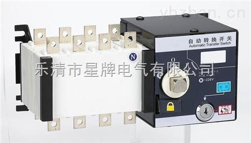 雙電源組合開關PWATS-63W/4/25A廠家