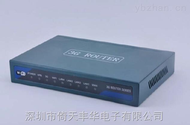工业级3G无线路由器