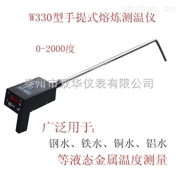 炉前便携式W330手持式测钢水测温仪表