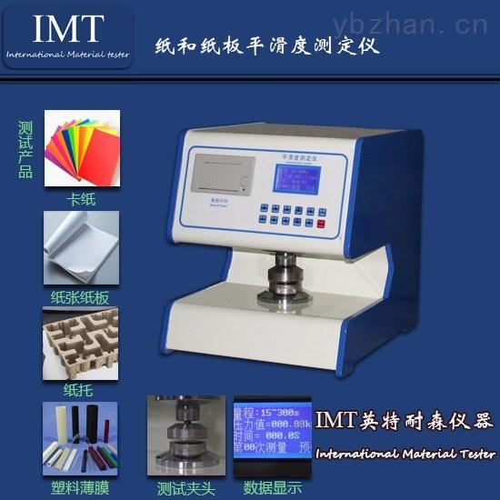 IMT-PHD01-山东济南电子式进口粗糙度仪