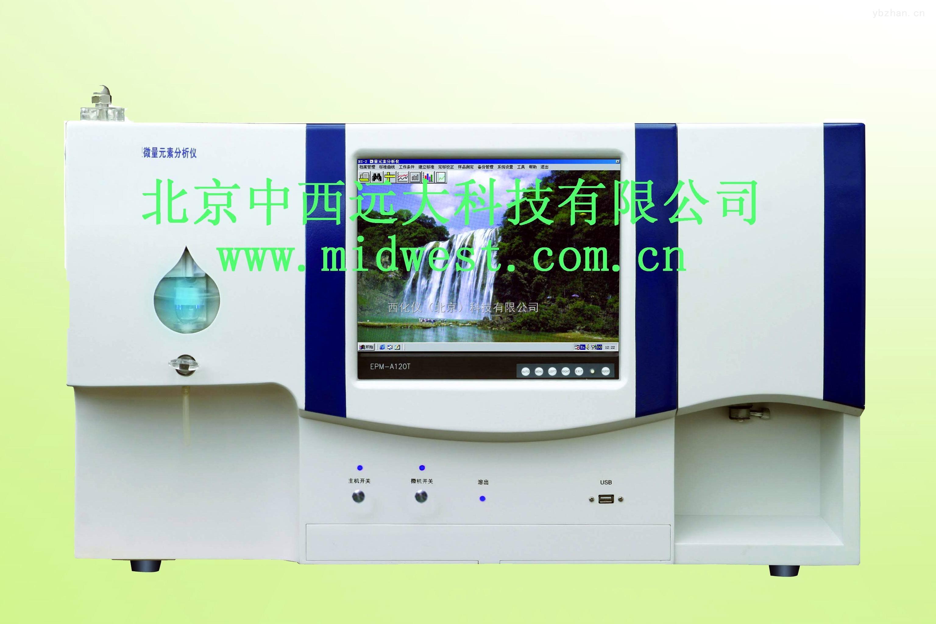 半自动微量元素分析仪 型号:M394211库号:M394211