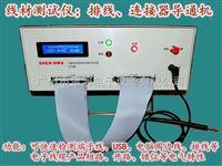 CT9809線材測試儀