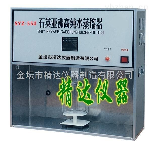 SYZ-120-石英亞沸高純水蒸餾器