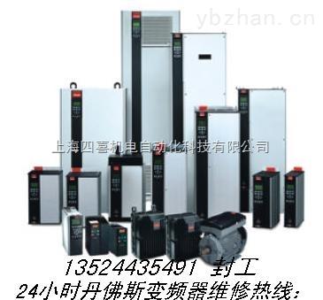 上海丹佛斯变频器专业维修中心