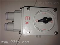 25A防爆转换开关(抛光机专用电动机起动,变速,停止,换向等)