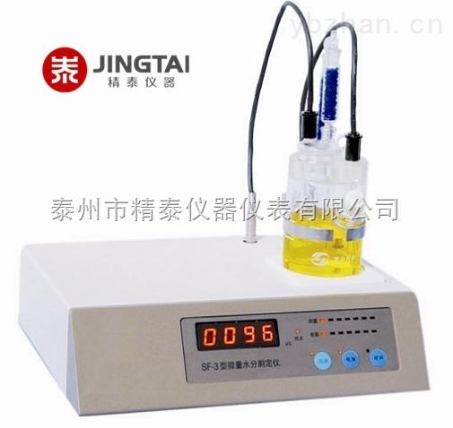 SF-5盐卡式含水率测量仪,盐粉卡尔费休水分分析仪