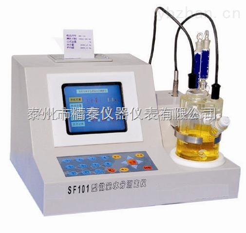 液体卡式水分测定仪,液体快速水分仪SF101