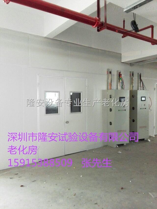 广东老化房厂家