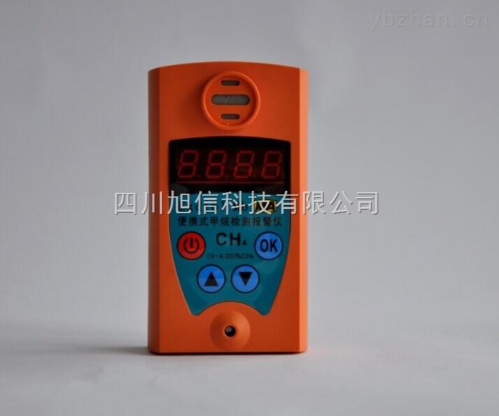 JCB4-便携式甲烷检测仪报警仪