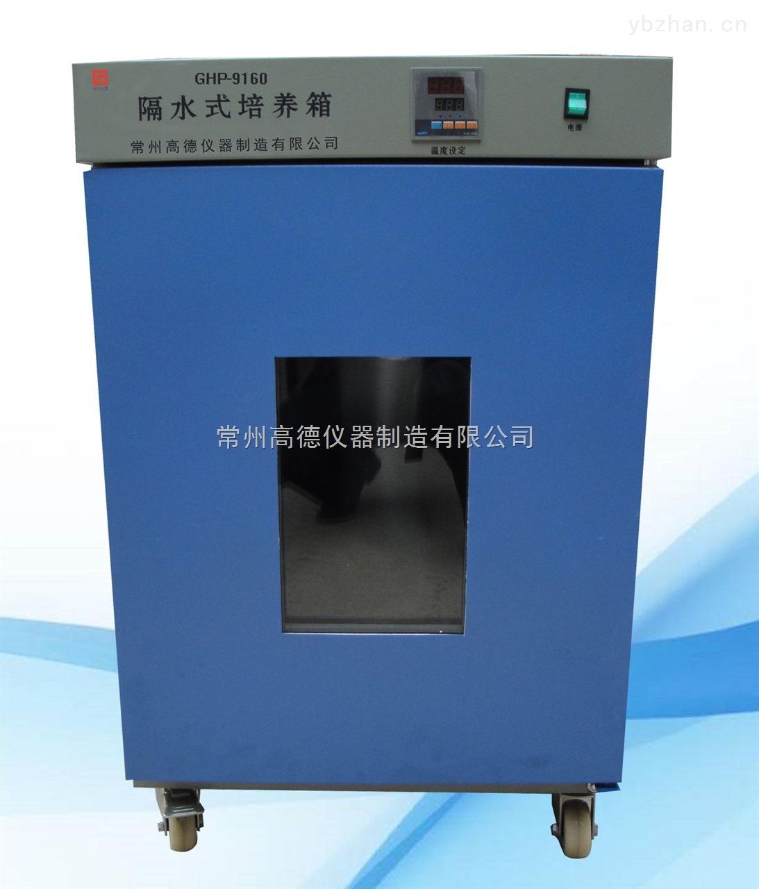 HGP-360-隔水式恒溫培養箱