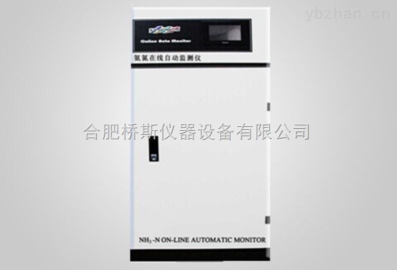 N08-N08在线氨氮测定仪