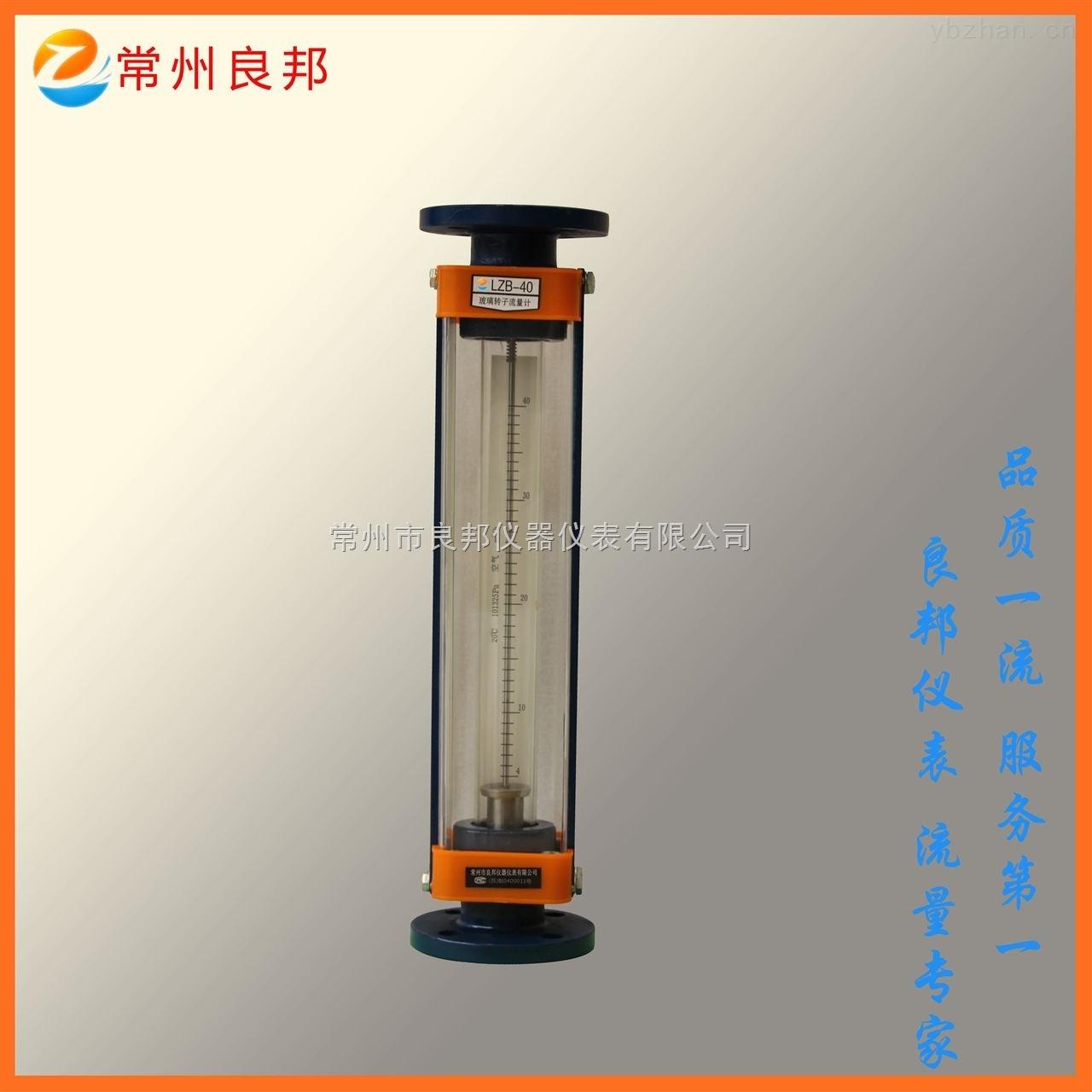 LZB-40-LZB空气流量计哪家尺寸Z全?玻璃转子流量计厂家选型
