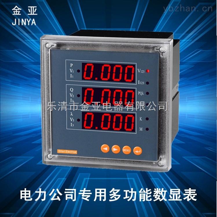 厂家直销金亚96方型网络电力仪表