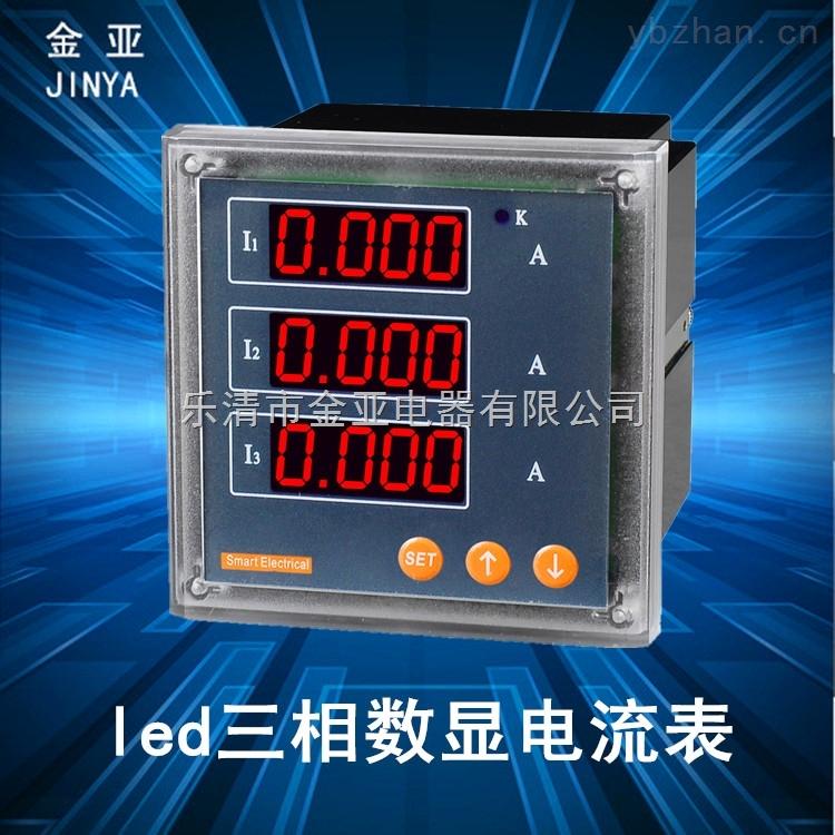 LED显示三相智能电流表厂家价格