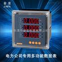三相智能多功能电力仪表厂家价格