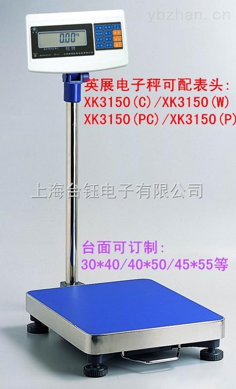 带存储功能电子秤哪有卖   XK3150(w)英展带存储功能电子秤报价