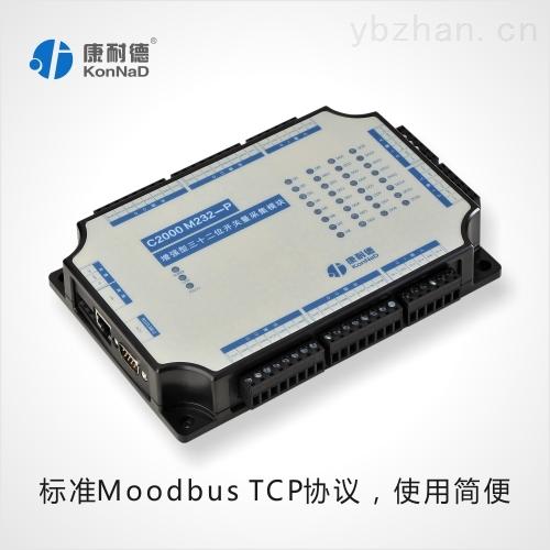C2000 M232-P-康耐德遠程控制模塊C2000 M232-P