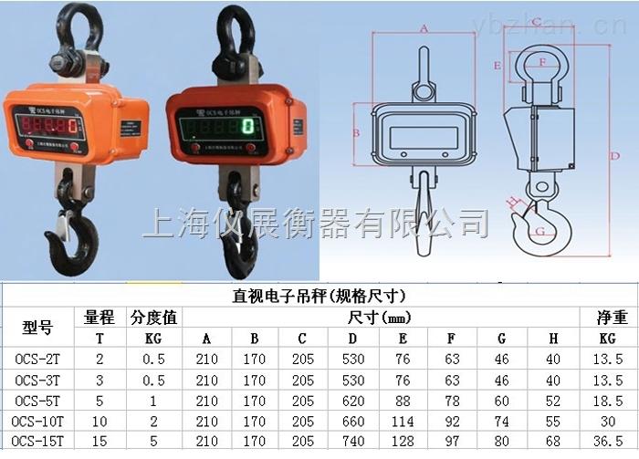OCS系列-熱賣-重慶10噸吊鉤秤直顯吊秤無線吊秤行車秤報價、出口