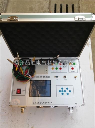 高压开关特性测试仪价格