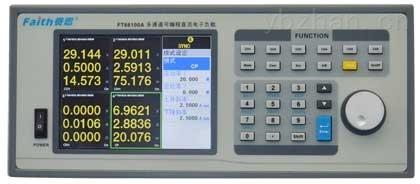 费思泰克FT66106A多通道电子负载