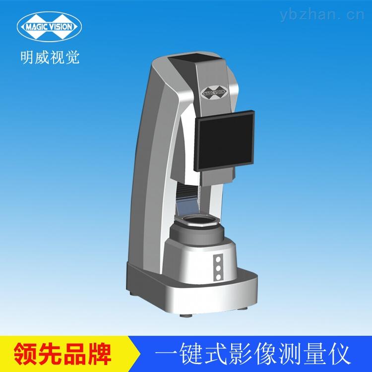 东莞明威一键式影像测量仪