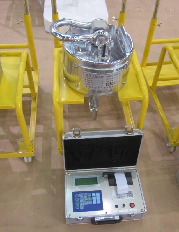 30吨无线电子吊秤