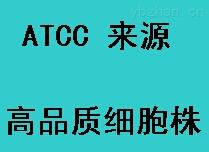 ZR-75-30   细胞   ATCC来源  传代细胞株