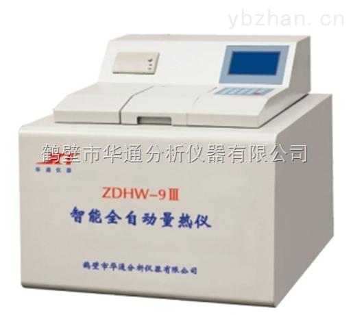 ZDHW-9Ⅲ型智能全自动量热仪
