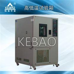 KB-TS-80G.Z.D供应80L高低温试验箱