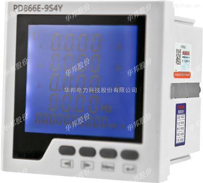 PD194E-9S4多功能电力仪表生产厂家