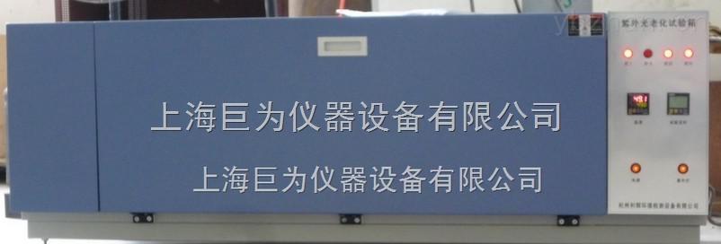 西安紫外老化试验箱厂家