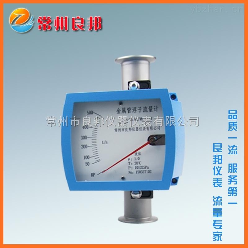 衛生型金屬管轉子流量計/金屬轉子流量計品牌