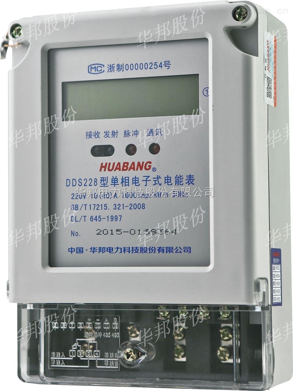 DDS288-L远程预付费电表