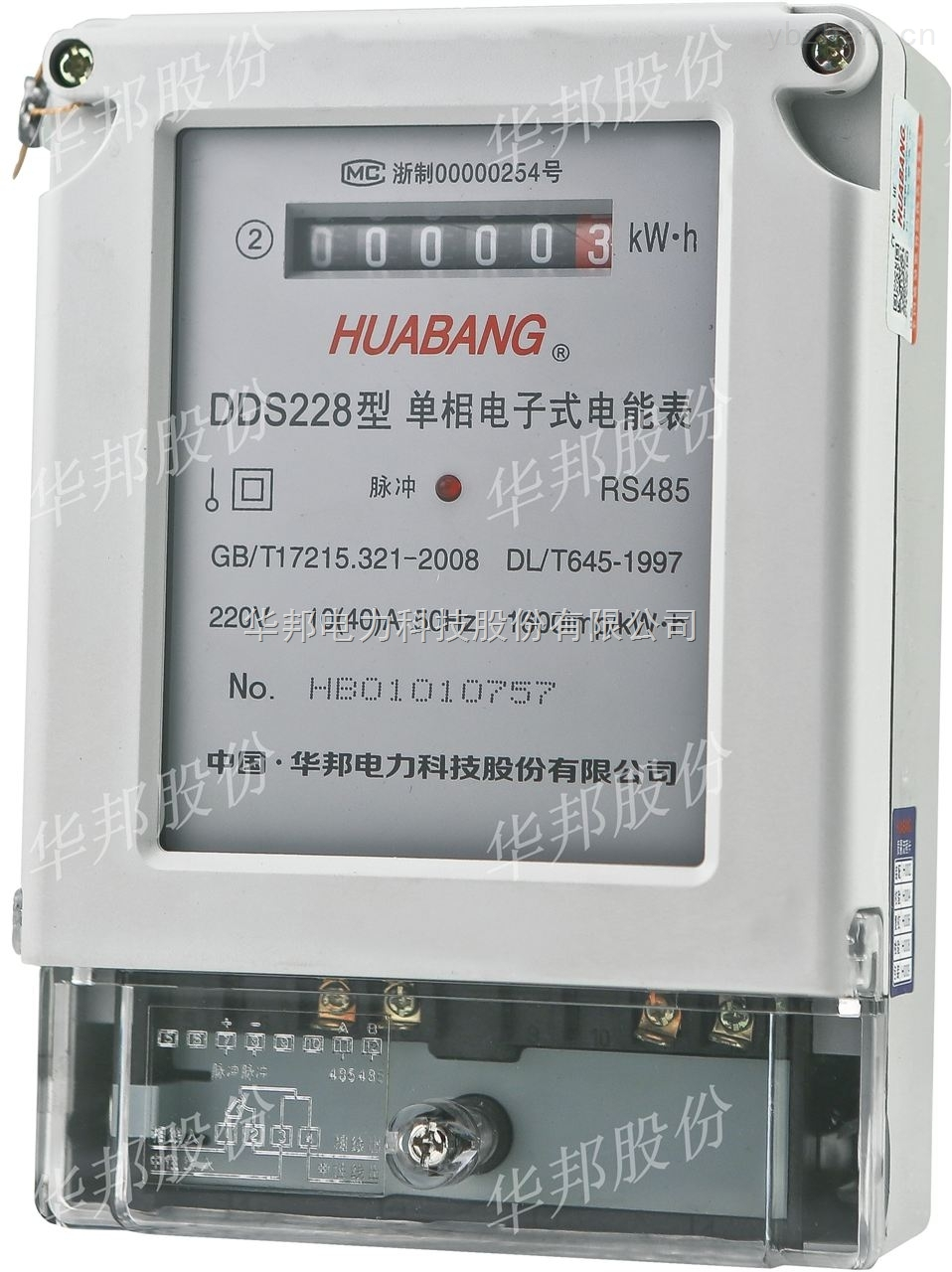 DDS228-单相电能表生产厂家