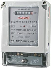 红外RS485通讯电子式单相电度表
