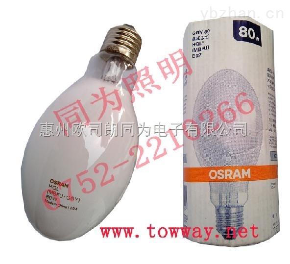 HQL 80W GGY80高压汞灯OSRAM (国产) 涂粉