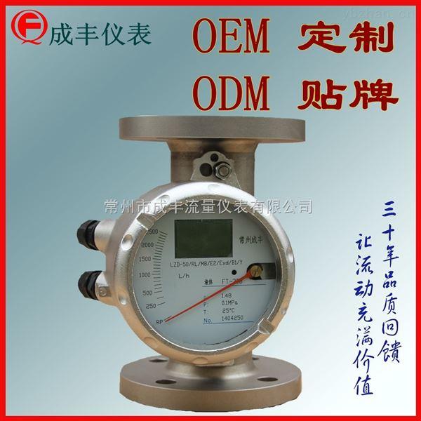 品质好的金属管浮子流量计ODM OEM贴牌定制【常州成丰仪表】性价比高包邮北京
