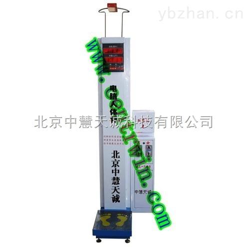 ZH8011型身高體重測量儀/投幣式身高體重機/體重秤(投幣
