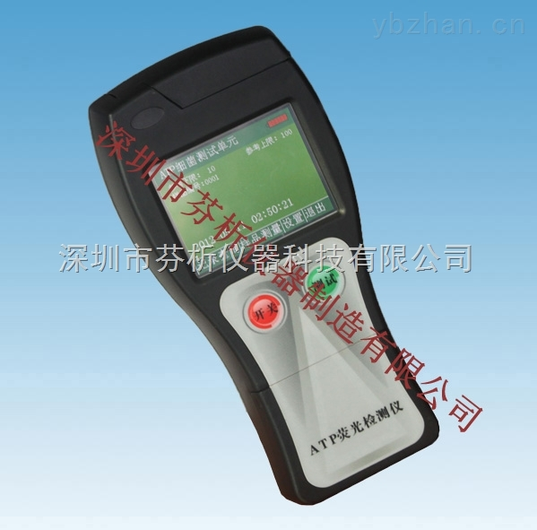 CSY-DSC-手持式食品安全檢測儀