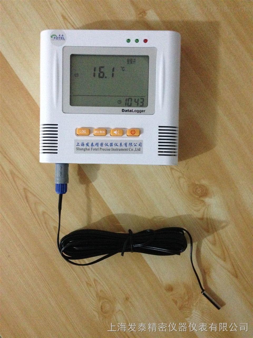 供应冷藏储运行业温度记录仪