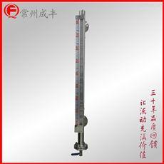 UHC-517C磁翻板液位計 成豐儀表,帶遠傳輸出