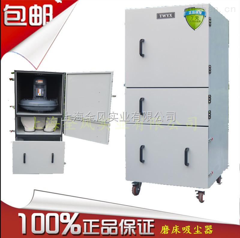 QF-5500AS-車床鋁鐵銷顆粒集塵機,工業金屬粉塵除塵設備