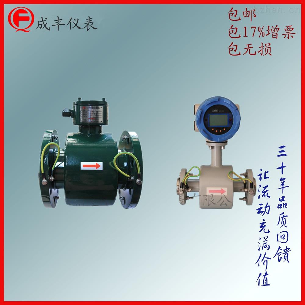LDGA-環保污水電磁流量計一體式帶顯示帶輸出