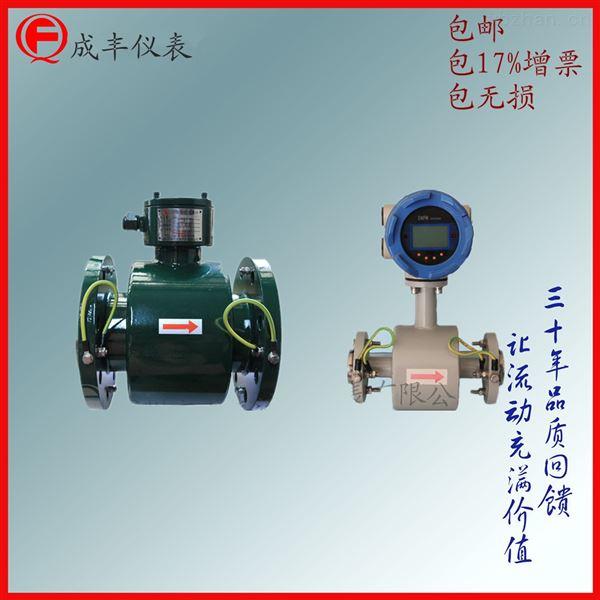 智能电磁流量计污水液体废水数显防腐管道式