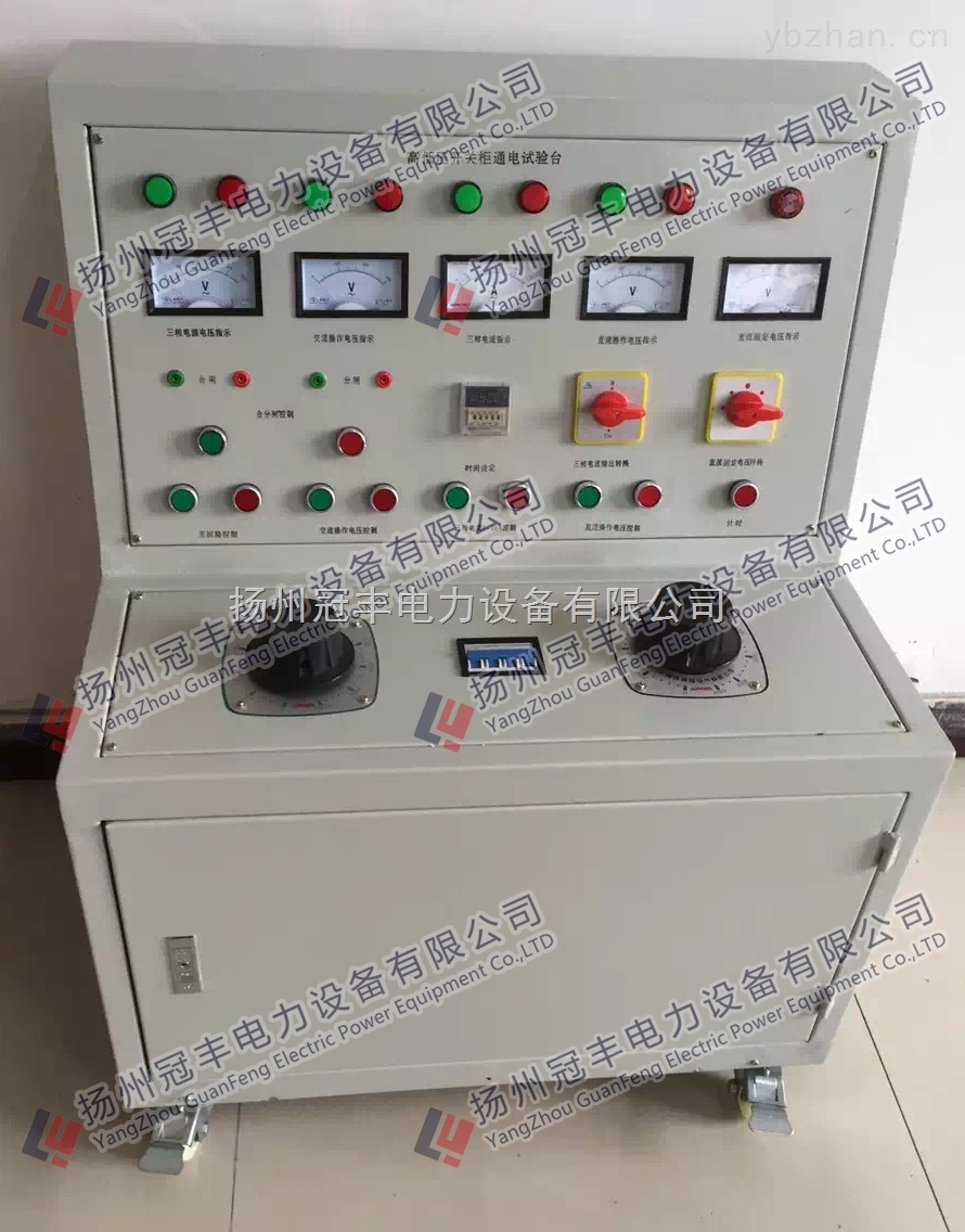 GFKG-A高低压开关柜通电试验台厂家直销